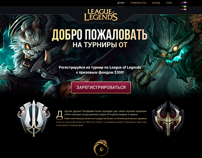 Game Landpage League of Legends 6