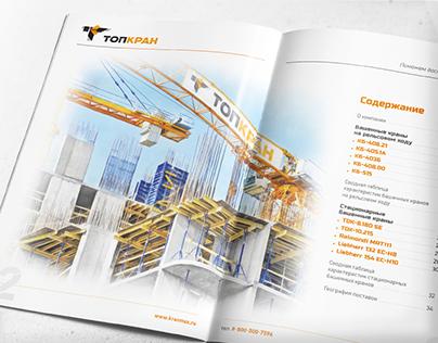 Дизайн каталога и элементов фирменного стиля | ТОПКРАН