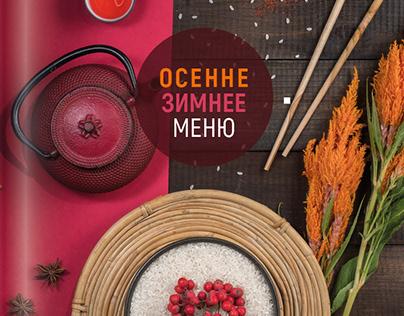 Season menu design & photo Дизайн и фото сезонного меню