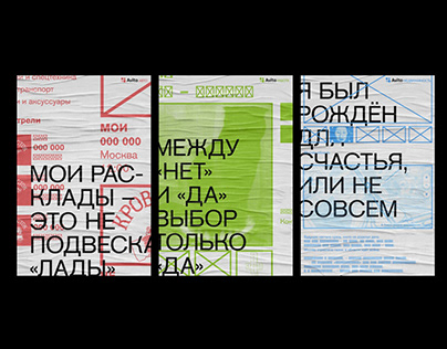 """Avito + Krovostok"" posters; fake collaboration"