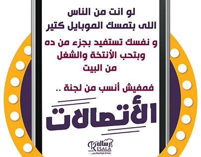 Farz Resala - Posters