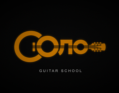 "Guitar school ""SOLO"""