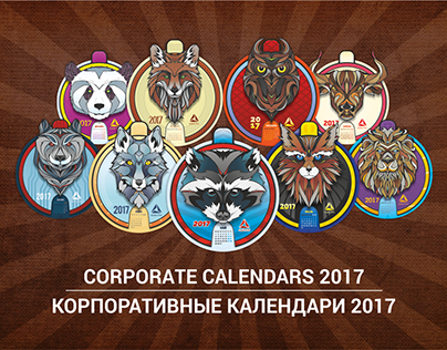 Corporate calendars for employees 2017
