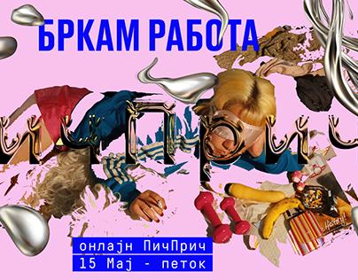 ПичПрич § campaign