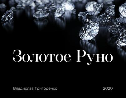 Сайт для ювелирного бутика