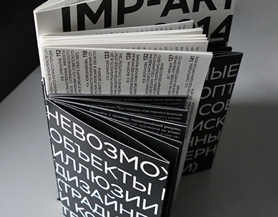 Imp-art and op-art book