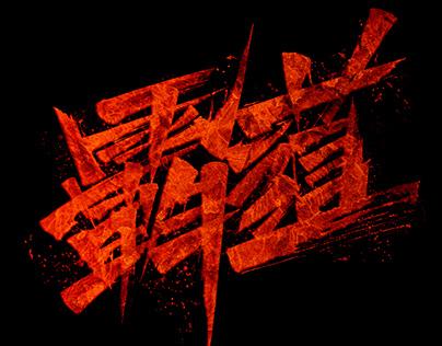 字体设计|霸道