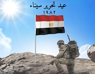 Sinai Liberation Day - manipulation