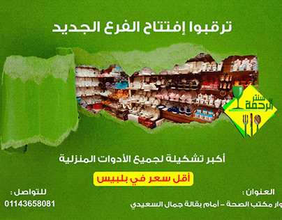 Mall Elrahma