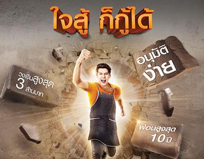 Print Ads Concept : Thanachart SME ได้ใจ