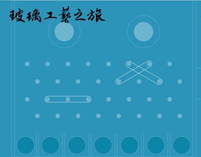 Hsinchu Glass Art website