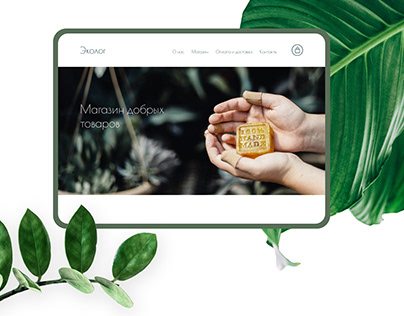 Ecolog | Eco-friendly online store