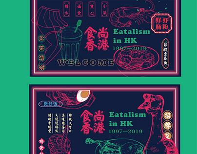 """""""食尚香港""""夜市文化品牌设计Hong Kong night cultural brand design"""