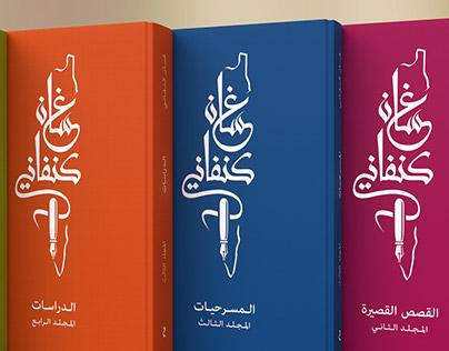 Ghassan Kanafani - Collectible Edition