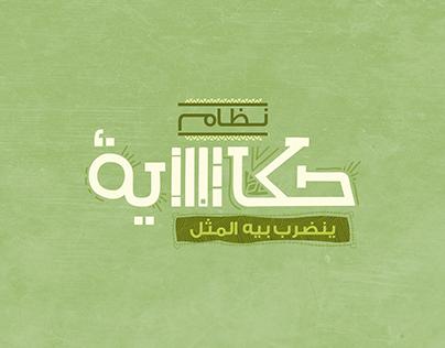 Etisalat Hekaya Logo