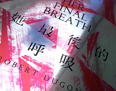 奇幻基地出版 - 她最後的呼吸 ( 羅伯‧杜格尼 Robert Dugoni 著 ) 書籍裝幀設計