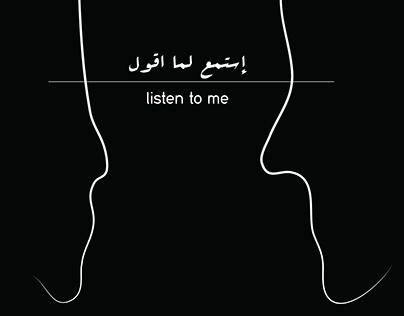 then speak , ثُم أنطق