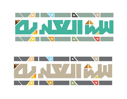 sabt alalayah city  logo