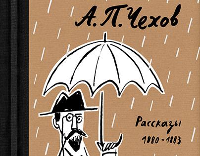 Anton Chekhov. Stories 1880-1883
