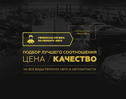 Уфимская служба по ремонту авто