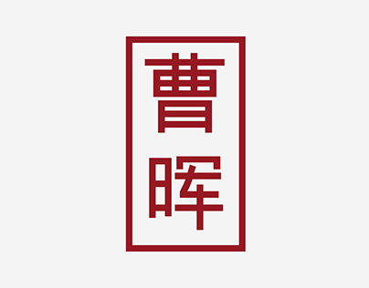 Cao Hui - Print