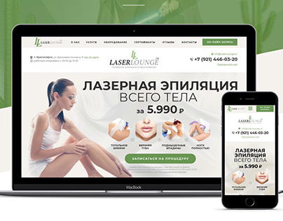 landing pages / Laser Hair Removal in Krasnoyarsk