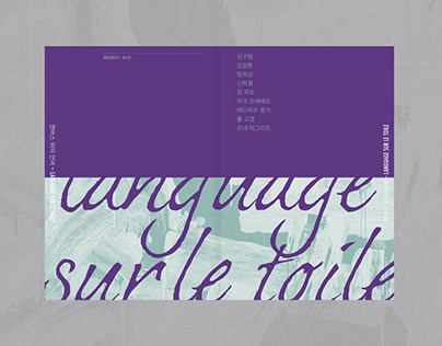 LANGUAGE SUR LE TOILE 캔버스 위의 언어