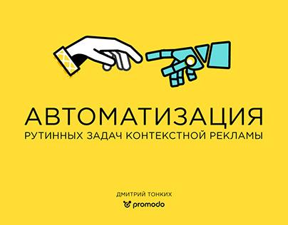 ECommerce 2017 presentation by Dmytro Tonkikh