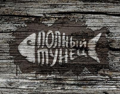 Полный Тунец Logo Redesign & Web-Design
