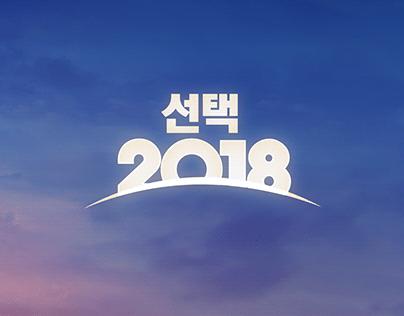 MBC ELECTION 2018