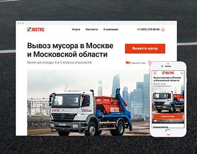 Musormann web-site redesign