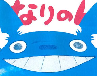 30th Totoro!