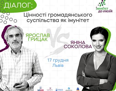 Імунітет до ілюзій. Форум, Львів 2020