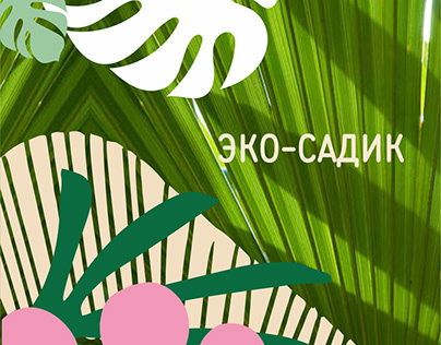Логотип для эко-садика ТРОПИКИ