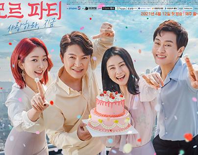 SBS 아침연속극 '아모르 파티' (MoviePoster, Amor Fati, 2021)