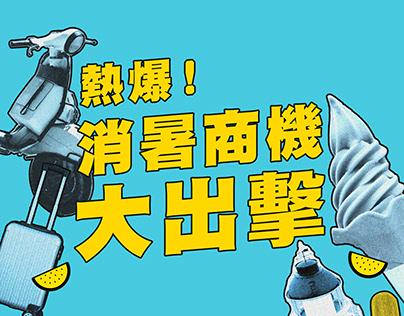 熱爆!消暑商機大出擊雜誌封面動畫