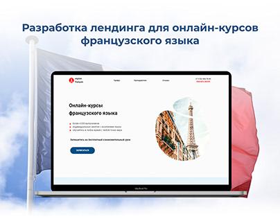 Лендинг для онлайн-курсов французского языка