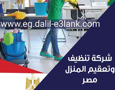 شركة تنظيف وتعقيم في مصر