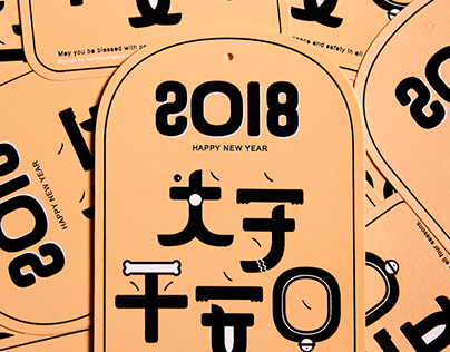 犬守平安日|NEW YEAR CARD