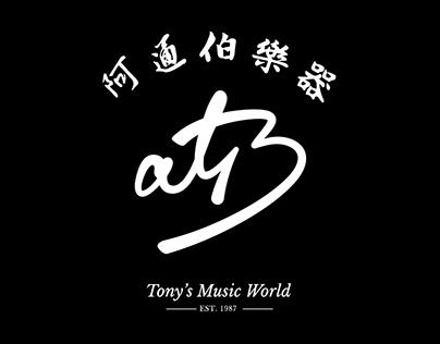 Video Promo (ATB teachers)阿通伯 和平音樂教室 師資群