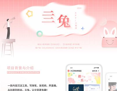 亖兔app设计