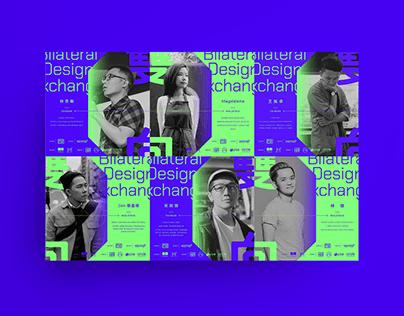 台馬雙向設計交流論壇主視覺設計   BDE Forum Visual Design