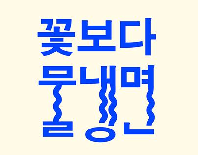 Korean Type Posters | 한글 타이포그래피 포스터