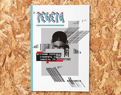 ТЕNЕТА Magazine