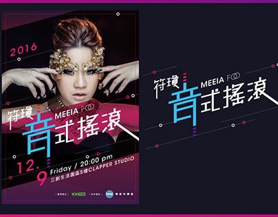 符瓊音 MEEIA / Music Concert Visual Design