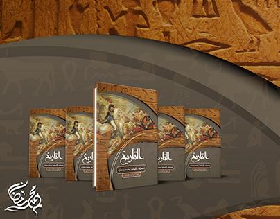 غلاف مذكرة تاريخ   History book Cover