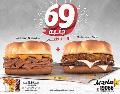 69 Hardees campaign