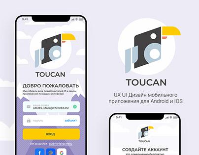 UX / UI дизайн мобильного приложения