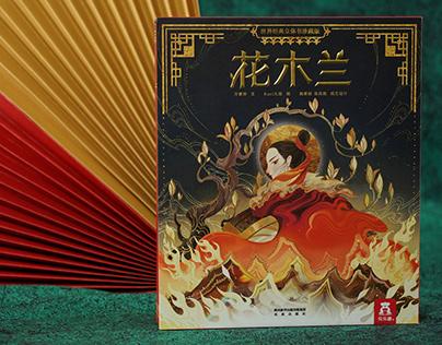 Pop-up Book Mulan