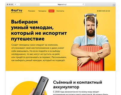 Текст и дизайн страницы для ФарГоу